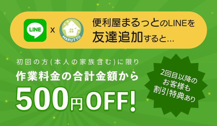 lineバナー500円off